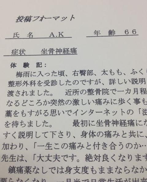 坐骨神経痛の体験談(滋賀大津カイロプラクティック)【A様】2