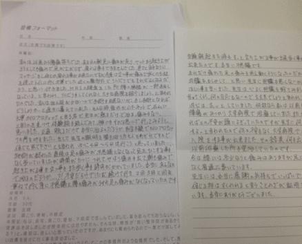 坐骨神経痛の体験談(滋賀大津カイロプラクティック)【U様】2