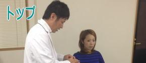 滋賀大津カイロプラクティックサイトトップ