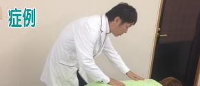 滋賀大津カイロプラクティック症例