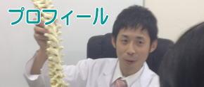 滋賀大津カイロプラクティックのプロフィール