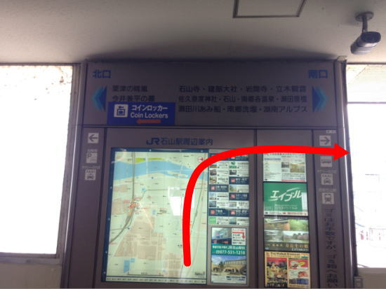 滋賀大津カイロ石山駅から1