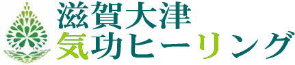 滋賀大津気功ヒーリング