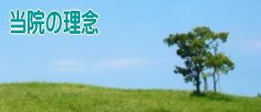 滋賀大津カイロプラクティックの理念