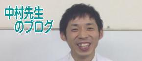 中村先生のブログ
