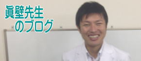 眞壁先生のブログ