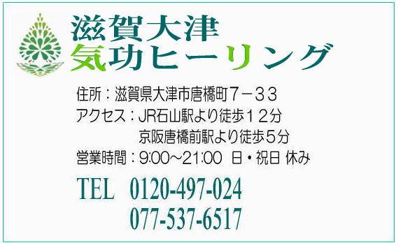 滋賀大津気功ヒーリング住所、電話番号などの画像