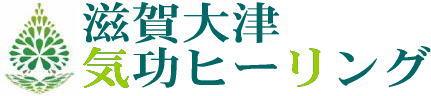 滋賀大津カイロプラクティック(整体・気功)